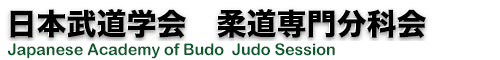 日本武道学会 柔道専門分科会